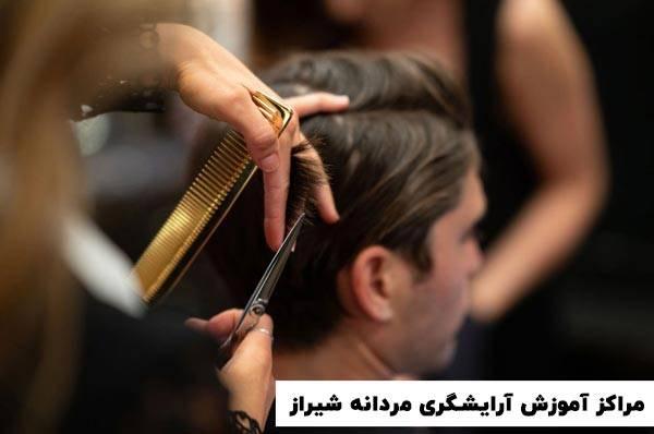آموزشگاه آرایشگری مردانه شیراز