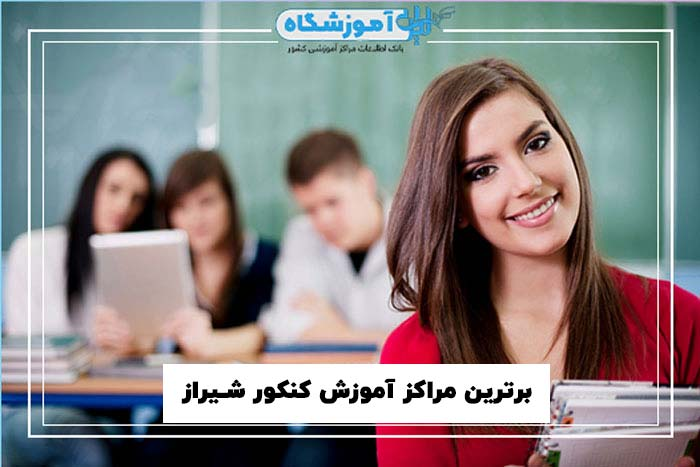 کلاس کنکور در شیراز