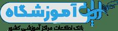 ایران آموزشگاه
