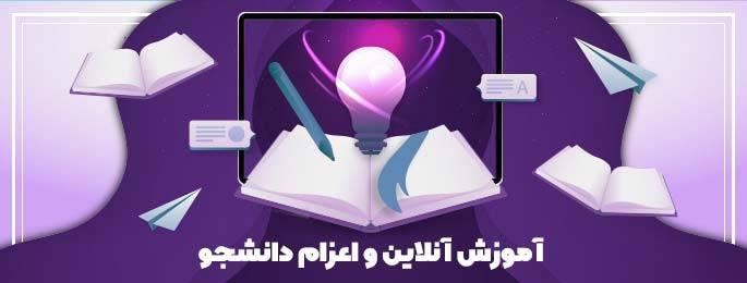 مراکز آموزش آنلاین / اعزام دانشجو