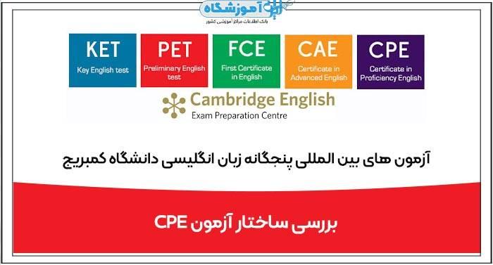 آزمون کمبریج CPE
