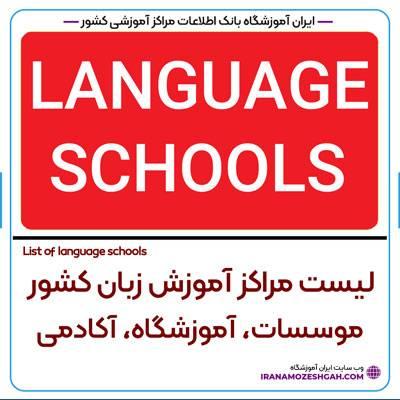 لیست آموزشگاه زبان خارجی