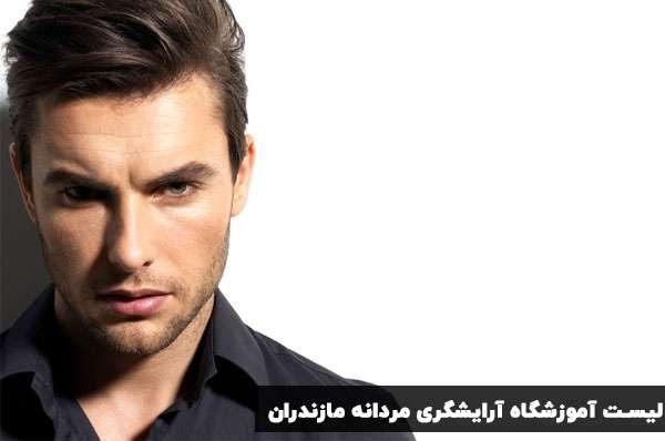بهترین آموزشگاه آرایشگری مردانه در ساری مازندران