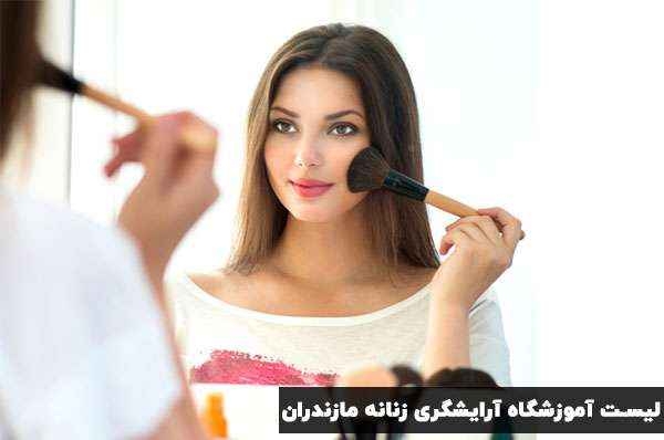 بهترین آموزشگاه آرایشگری زنانه در ساری مازندران