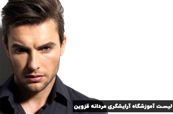 آموزشگاه آرایشگری مردانه قزوین