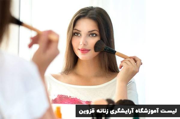 بهترین آموزشگاه آرایشگری زنانه در قزوین