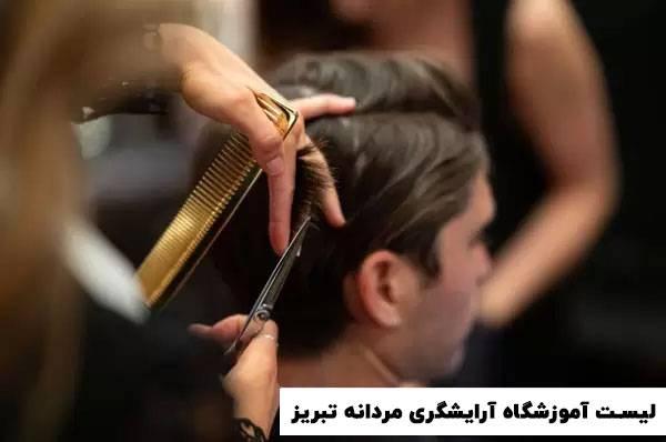 آموزشگاه آرایشگری مردانه در تبریز