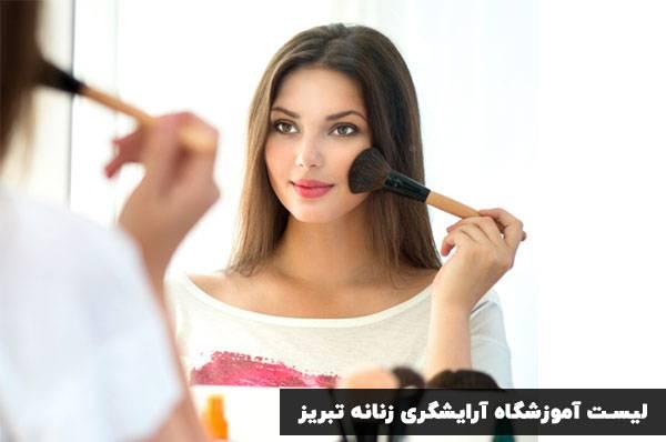آموزشگاه آرایشگری زنانه در تبریز