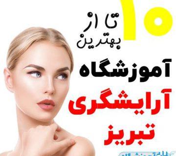 آموزشگاه آرایشگری در تبریز