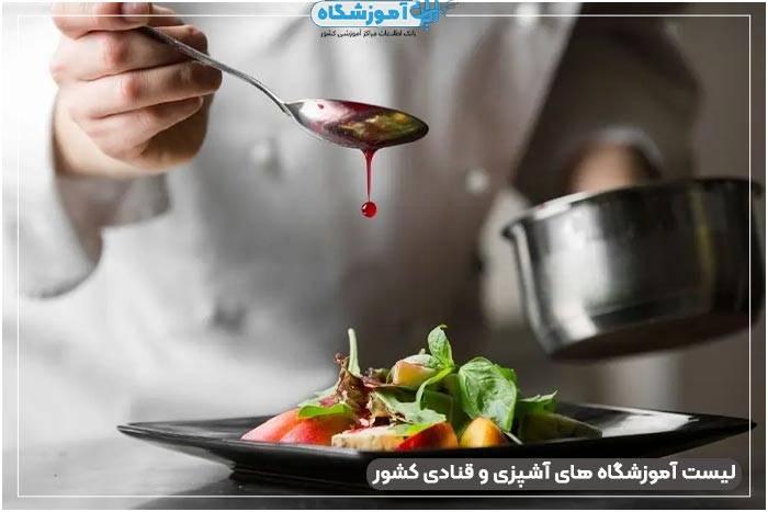 بهترین آموزشگاه آشپزی