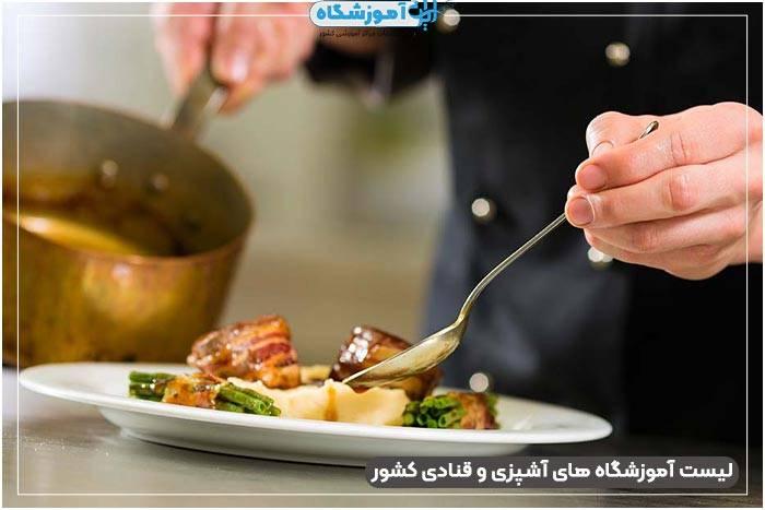 بهترین کلاس آشپزی