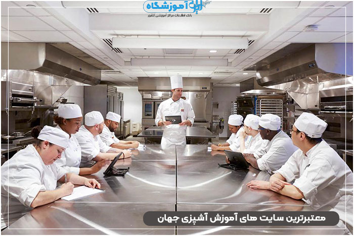 سایت های آموزش آشپزی