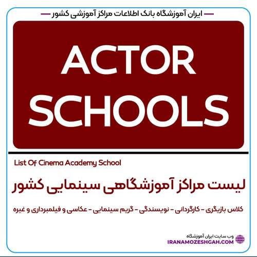 لیست آموزشگاه های بازیگری و سینمایی کشور