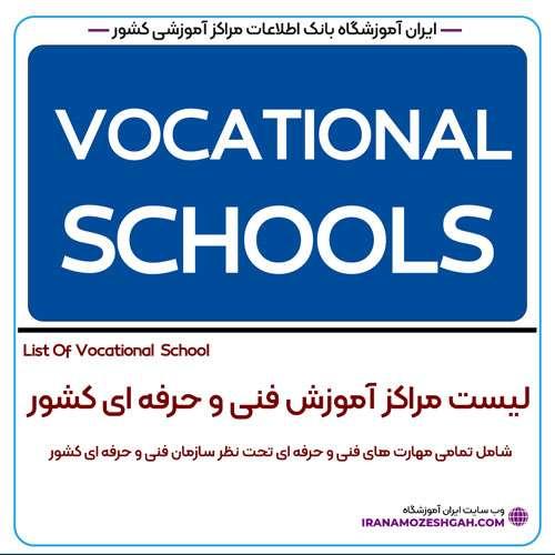 لیست آموزشگاه فنی و حرفه ای