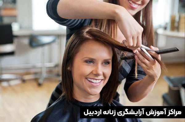 بهترین آموزشگاه آرایشگری زنانه اردبیل