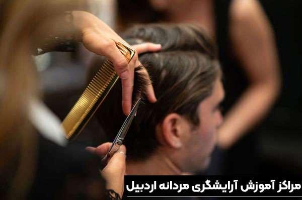 بهترین آموزشگاه آرایشگری آقایان اردبیل