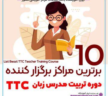 بهترین آموزشگاه TTC تربیت مدرس زبان