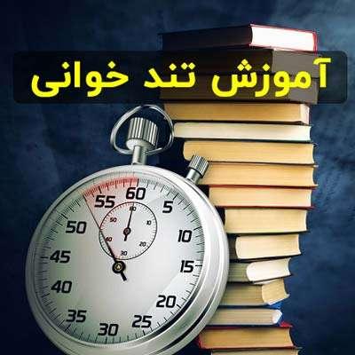 تندخوانی چیست؟ چگونه راحت کتاب بخوانیم؟